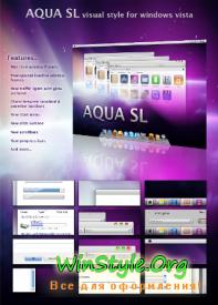 Тема для Windows Vista Aqua SL
