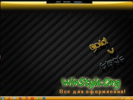 Тема для Windows 7 GoldVBlack