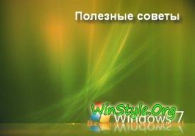 Полезные советы для Windows 7 от Nizaury (2010)