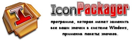 Иконки Iconpackager